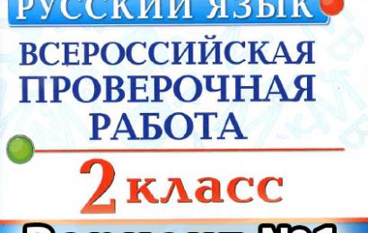 Русский язык ВПР 2 класс, Вариант №1 Е.В.Волкова, А.В.Птухина