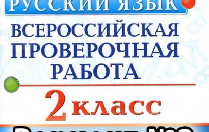 Русский язык ВПР 2 класс, Вариант №2 Е.В.Волкова, А.В.Птухина