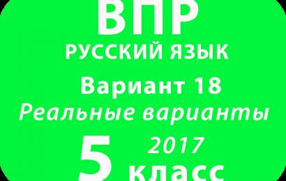 ВПР 2017 г. Русский язык. 5 класс. Вариант 18 с ответами