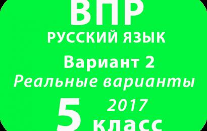 ВПР 2017 г. Русский язык. 5 класс. Вариант 2 с ответами