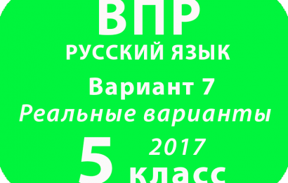 ВПР 2017 г. Русский язык. 5 класс. Вариант 7 с ответами