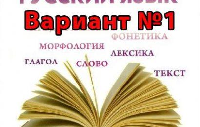 ВПР Русский язык. 5 класс. Сенина Н.А. Вариант №1