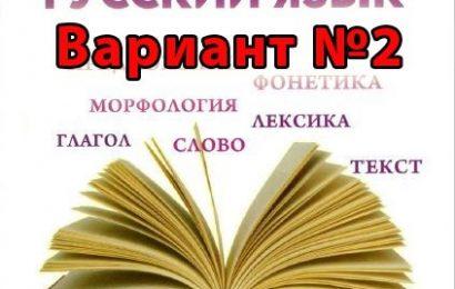 ВПР Русский язык. 5 класс. Сенина Н.А. Вариант №2