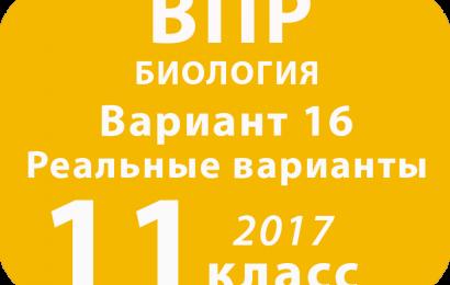 ВПР 2017 г. Биология. 11 класс. Вариант 16 с ответами и решениями