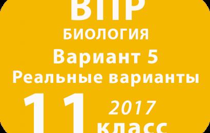 ВПР 2017 г. Биология. 11 класс. Вариант 5 с ответами и решениями