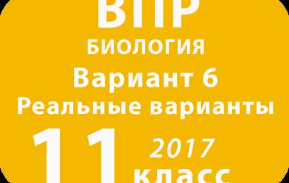 ВПР 2017 г. Биология. 11 класс. Вариант 6 с ответами и решениями
