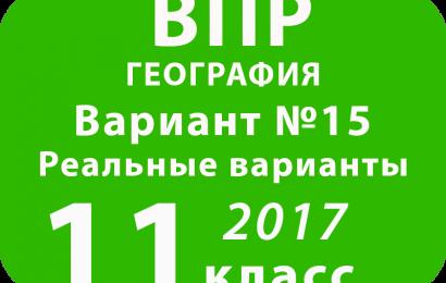 ВПР 2017 г. География. 11 класс. Вариант 15 с ответами