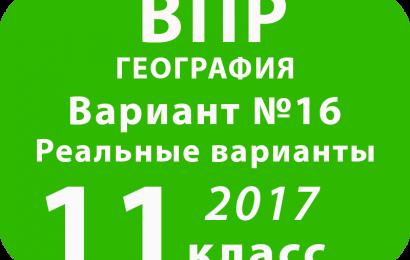 ВПР 2017 г. География. 11 класс. Вариант 16 с ответами