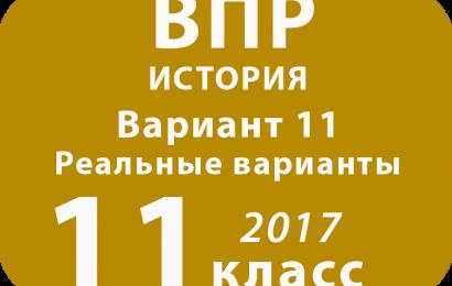 ВПР 2017 г. История. 11 класс. Вариант 11 с ответами