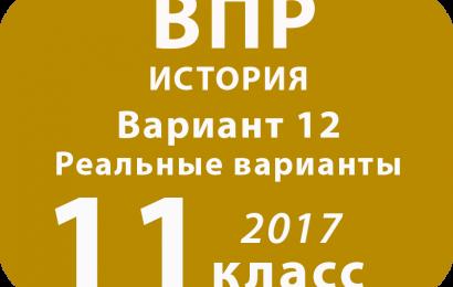 ВПР 2017 г. История. 11 класс. Вариант 12 с ответами и решениями