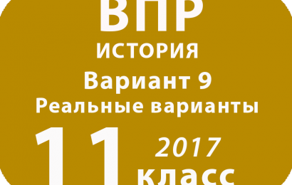 ВПР 2017 г. История. 11 класс. Вариант 9 с ответами и решениями