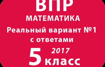 ВПР по математике с ответами для 5 класса 2017 Вариант №1