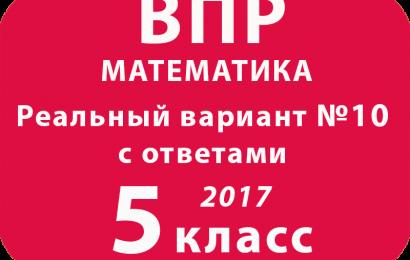 ВПР по математике с ответами для 5 класса 2017 Вариант №10