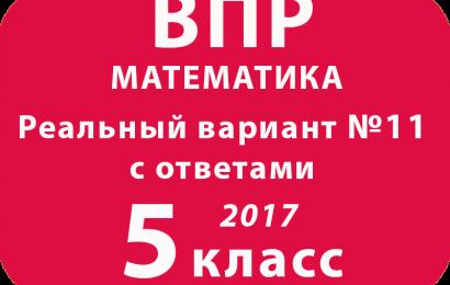 ВПР по математике с ответами для 5 класса 2017 Вариант №11