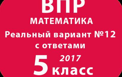 ВПР по математике с ответами для 5 класса 2017 Вариант №12