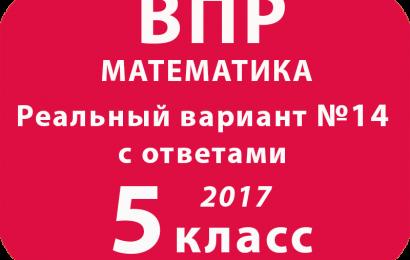 ВПР по математике с ответами для 5 класса 2017 Вариант №14