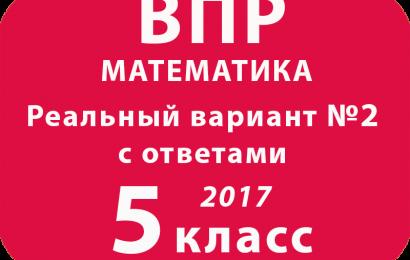 ВПР по математике с ответами для 5 класса 2017 Вариант №2