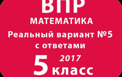 ВПР по математике с ответами для 5 класса 2017 Вариант №5