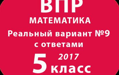ВПР по математике с ответами для 5 класса 2017 Вариант №9