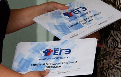 Социологи узнали мнение россиян о ЕГЭ