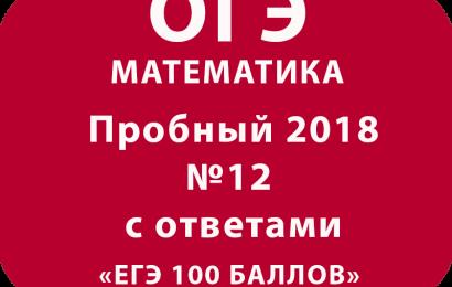 Пробный ОГЭ 2018 по математике №12 с ответами и решениями