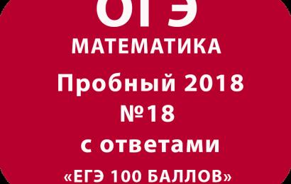Пробный ОГЭ 2018 по математике №18 с ответами