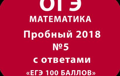 Пробный ОГЭ 2018 по математике №5 с ответами и решениями
