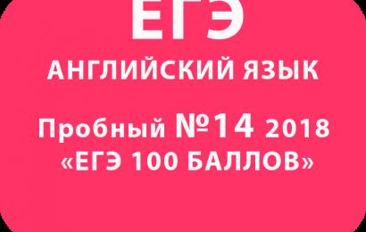Пробный ЕГЭ 2018 по английскому языку №14 с ответами