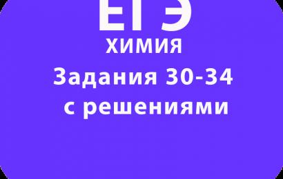 Задания 30-34 ЕГЭ по химии с решениями