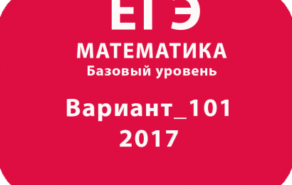МАТЕМАТИКА. Базовый уровень Вариант_101