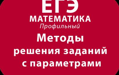 ЕГЭ Математика Методы решения заданий с параметрами