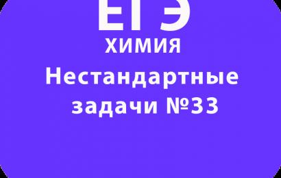 ЕГЭ по химии Нестандартные задачи №33