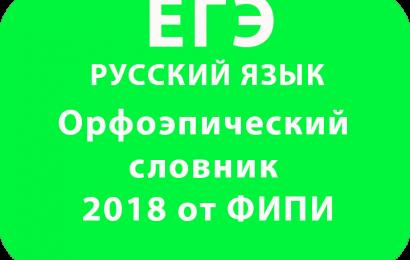 Орфоэпический словник 2018 от ФИПИ
