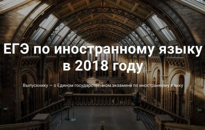 ЕГЭ-2018: Разработчики КИМ об экзамене по иностранному языку