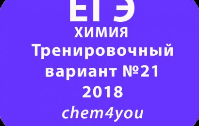 Тренировочный вариант №21 ЕГЭ 2018 по химии vk — chem4you