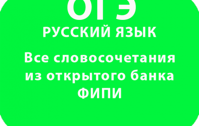 Все словосочетания из открытого банка ФИПИ ОГЭ Русский