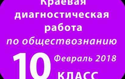 Демоверсия КДР ОБЩЕСТВОЗНАНИЕ 10 класс Февраль 2018