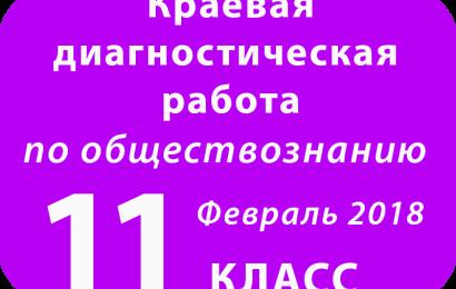 Демоверсия КДР ОБЩЕСТВОЗНАНИЕ 11 класс Февраль 2018