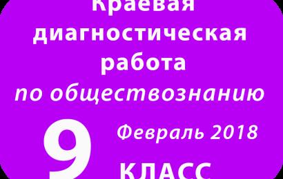 Демоверсия КДР ОБЩЕСТВОЗНАНИЕ 9 класс Февраль 2018