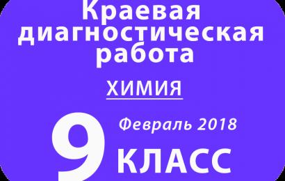 Демоверсия  КДР ХИМИЯ 9 класс Февраль 2018