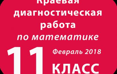 Демоверсия КДР МАТЕМАТИКА 11 класс Февраль 2018