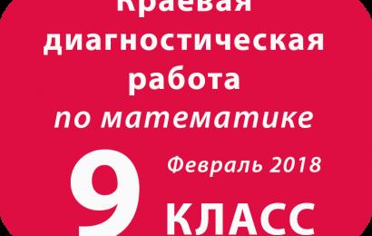 Демоверсия КДР МАТЕМАТИКА 9 класс Февраль 2018