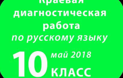 Демоверсия КДР №2 по РУССКОМУ ЯЗЫКУ 10 класс Май 2018