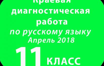 Демоверсия КДР № 3 РУССКИЙ ЯЗЫК 11 класс Апрель 2018