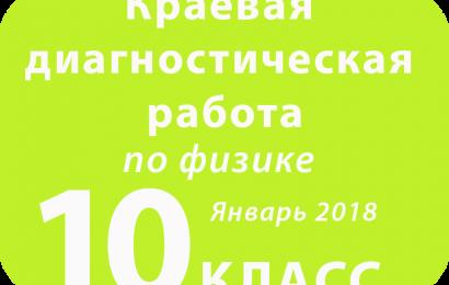 Демоверсия и ответы КДР ФИЗИКА 10 класс Январь 2018