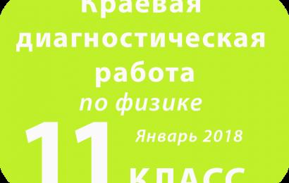 Демоверсия и ответы КДР ФИЗИКА 11 класс Январь 2018