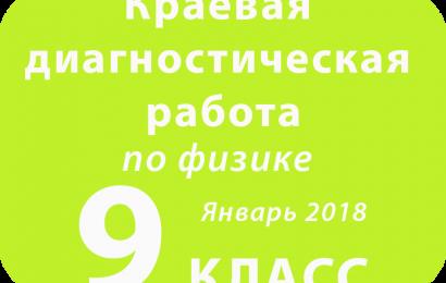Демоверсия и ответы КДР ФИЗИКА 9 класс Январь 2018