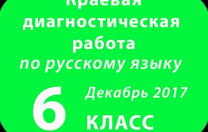 Демоверсия КДР по РУССКОМУ ЯЗЫКУ 6 класс Декабрь 2017