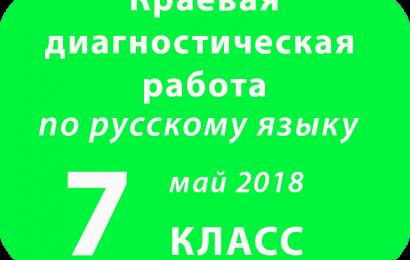 Демоверсия КДР по РУССКОМУ ЯЗЫКУ 7 класс Вариант № 1 май 2018