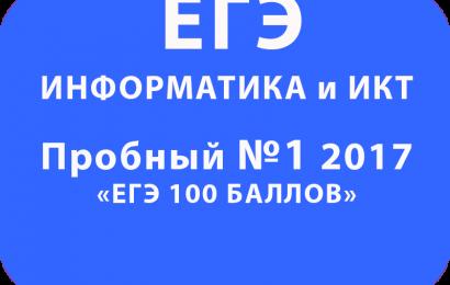 Пробный ЕГЭ 2017 по информатике №1 с ответами